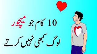 Top 10 Habits of Mentally Developed and mature People | Urdu Hindi