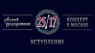 25 17 Русский подорожник. Концерт в Москве 02. Вступление