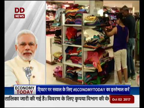 Economy Today: Discussion on Khadi and village industry