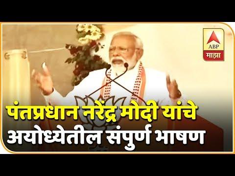 UP | Narendra Modi Uncut Speech