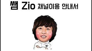 쌤Zio 채널 이용 가이드 (20년9월15일기준)