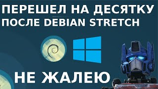 Linux Debian 10. Что нового в Debian Buster.