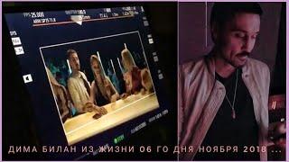 Дима Билан Из Жизни 06 го дня ноября 2018 ... Молния, съёмки клипа, день два
