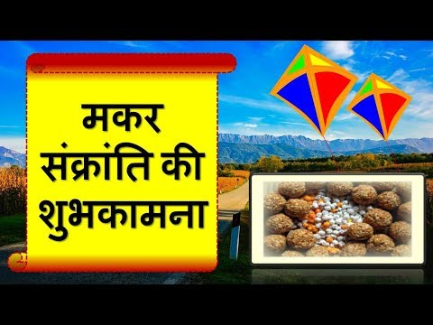 makar-sankranti-video-download,-makar-sankranti-images,-happy-makar-sankranti-2020