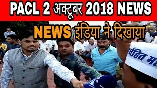News India TV channel had to show pacl investors interview । Pacl Today News
