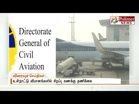 DGCA to inspect on Airlines safety measurement   Polimer News