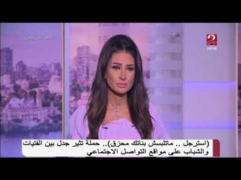 تعليق الدكتورة هدي زكريا علي حملة استرجل ماتلبسش بناتك محزق