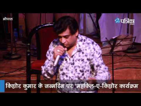 Kishore Kumar Birthday | Mehfil-e-Kishore | Kishore Kumar's son Amit Kumar | Bhopal