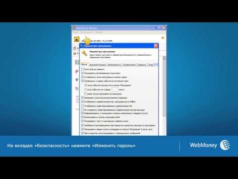 Как сменить пароль к WebMoney Keeper WinPro (Classic)