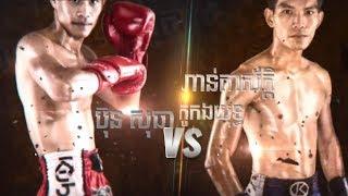 គូដណ្ដើមខ្សែក្រវ៉ាត់, ប៊ុន សុធា Bun Sothea Vs (Thai) Anuntasak, 09/September/2018, BayonTV Boxing