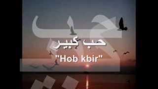 Nawfel EL MAJDOUB, Hob kbir (music) -Yamaha PSR OR 700-