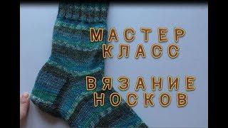 Вязание носков спицами. Подробный мастер класс по вязанию спицами носков.