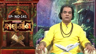 Baya Gita Pandit Jitu Dash | Full Ep 141 | 22nd Feb 2019 | Odia Spiritual Show | Tarang TV