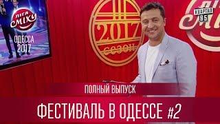 Полный выпуск Лиги Смеха 2017 - НОВЫЕ ПРИКОЛЫ на третьем фестиваль в Одессе, часть 2 |  24 февраля