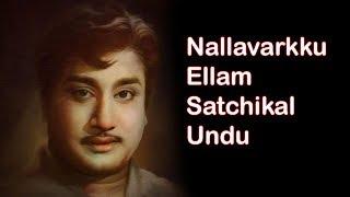 Nallavarkellam Saatchigal Rendu | T.M. Soundararajan, Ilaiyaraaja | Tamil Superhit Song HD