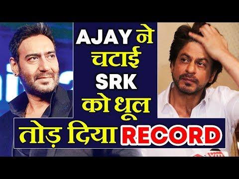 Ajay Devgn ने तोड़ दिया Shahrukh Khan का Record