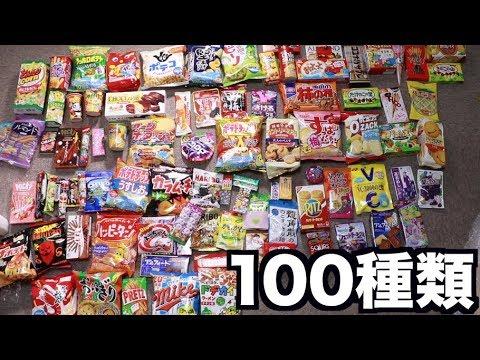 お菓子100種類当てゲームしたら味覚が大変なことになりました