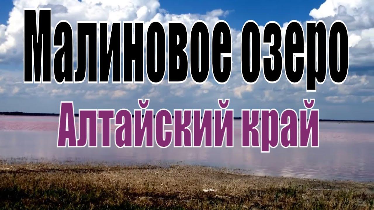 Малиновое озеро.Соленое озеро. Алтайский край.Red lake.Интересная Сибирь.