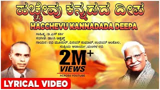 Hacchevu Kannadada Deepa Lírica Video De La Canción | C Ashwath, D S Karki | Kannada Bhavageethegalu