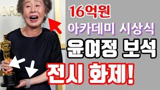 아카데미 여우조연상 윤여정 보석이 전시 화제! 16억원…