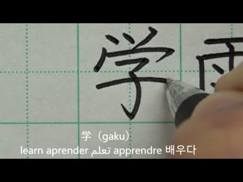 How To Write 80 Kanji Learned By Japanese First Graders | Handwriting