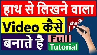 Whiteboard Animation Video Kaise Banate hai? | Make Whiteboard Animation on Android [Hindi]
