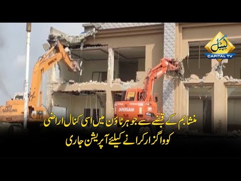 CapitalTV; LDA starts anti-encroachment drive across Lahore