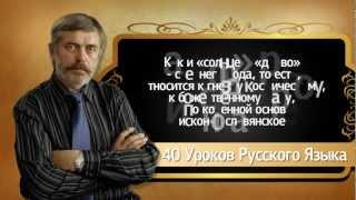 Сергей Алексеев  40 уроков Русского Языка Слово