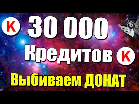 Warface.30 000 КРЕДИТОВ...