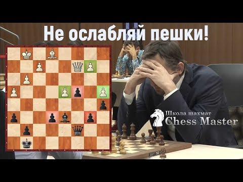 Не ослабляй пешки! Грищук - Дин. 1/4 Кубка Мира по Шахматам 2019