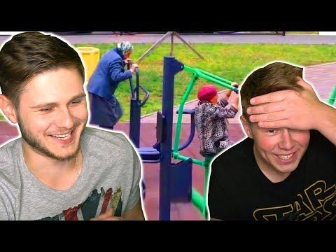 видео: Попробуй НЕ Смеяться - Фиаско Челлендж
