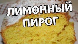 Простой лимонный пирог (кекс). Рецепт лимонного пирога кекса