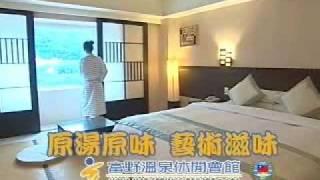 影片名稱:「知本富野藝術湯饗宴」 http://www.ocacmactv.net/mactv/ind...