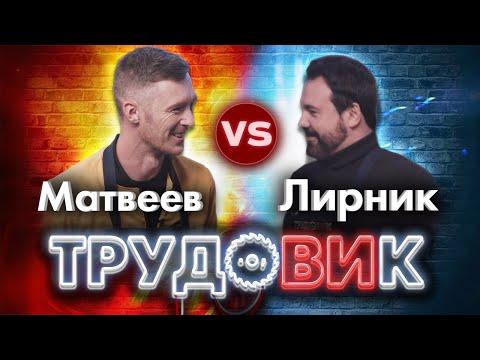 Шоу ТрудоВИк. Антон Лирник vs Женя Матвеев (Доктор Дью/мастерская Pit_Stop). +КОНКУРС!