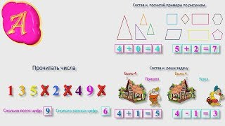 Ментальная арифметика Indigo mental Как подготовить ребенка в школу Обучение для детей УРОК 21