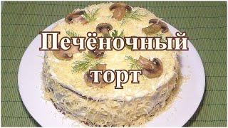 Печёночный торт. С морковкой, луком и грибами