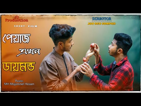 পেঁয়াজ এখন ডায়মন্ড || Bangla Funny Video ||Chittainga Funny Video || Ctg Funny || JD Production