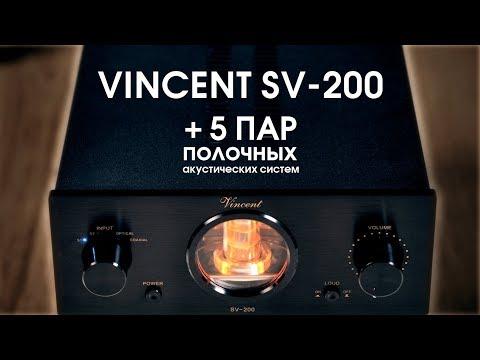 Vincent SV-200 + 5 пар полочных АС