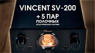 vincent SV-200  5 пар полочных АС