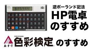 HP電卓のすすめ 色彩検定のすすめ etc thumbnail