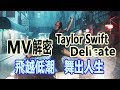 Taylor Swift_continuous_playback_youtube