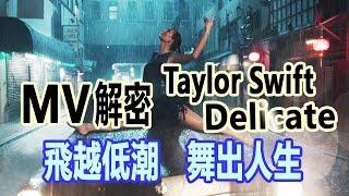 ●MV解密● 人生RESET 無所畏懼 Taylor Swift—Delicate