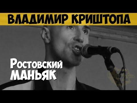 Владимир Криштопа. Серийный убийца, насильник. Ростовский маньяк