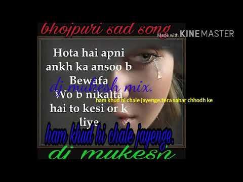 ham khud hi chale jayenge tera..dj mukesh.song