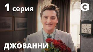 Сериал Джованни: Серия 1 | КОМЕДИЯ 2020
