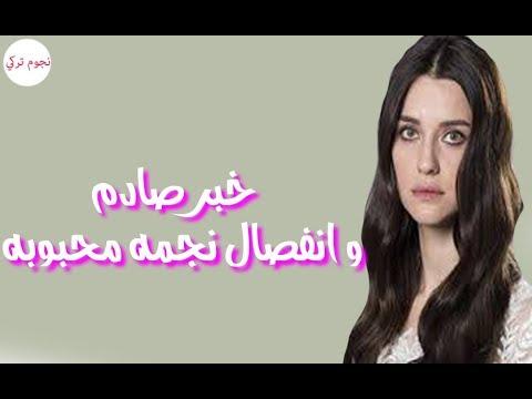 خبر صادم عن بطلى مسلسل اشرح ايها البحر الاسود وإنفصال شخصيه محبوبه عن المسلسل 3sk.tv