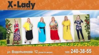 X-lady размеры 50-76 Красноярск(, 2016-08-29T16:46:14.000Z)