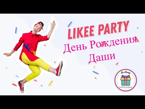 Likee Party Даша