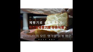 제빵기 사용과 우유식빵 1