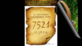 видео Новый год у славян